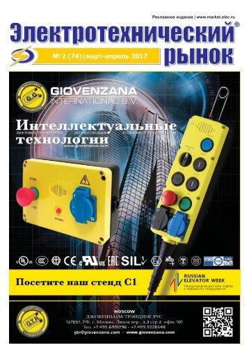 Журнал «Электротехнический рынок» №2 (74) март-апрель 2017 г.