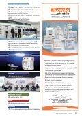 Журнал «Электротехнический рынок» №2 (74) март-апрель 2017 г. - Page 7