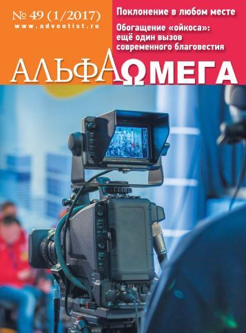 Альфа и Омега №1-2017
