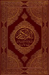 Albanian translation of the Quran with Arabic