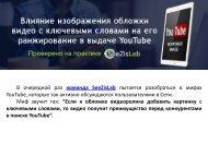 изображения обложки видео с ключевыми словами на его ранжирование в выдаче YouTube - SeeZisLab