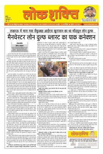 lokshakti 24 May 2017 Newspaper