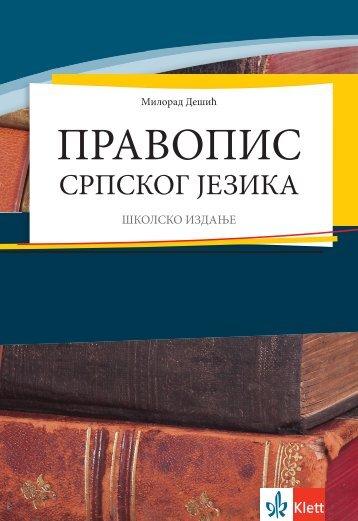 Pravopis srpskog jezika_flip_optimized