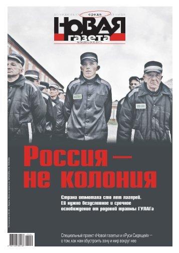 «Новая газета» №54 (среда) от 24.05.2017