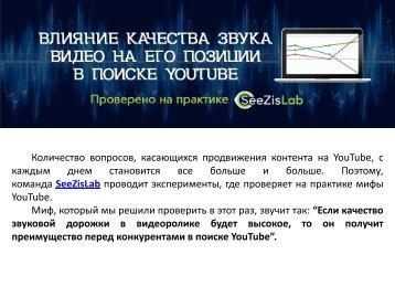 качества звука видео на его позиции в поиске YouTube - SeeZisLab