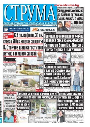 """Вестник """"Струма"""", бр. 115, 22 май, понеделник"""