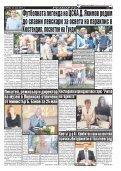 "Вестник ""Струма"", бр. 115, 22 май, понеделник - Page 3"