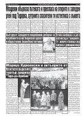 "Вестник ""Струма"", бр. 115, 22 май, понеделник - Page 4"