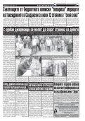 "Вестник ""Струма"", бр. 115, 22 май, понеделник - Page 5"