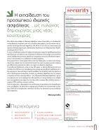 Εκπαίδευση Προσωπικού Ιδιωτικής Ασφάλειας - Page 3