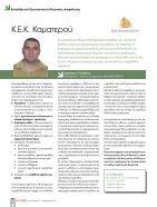 Εκπαίδευση Προσωπικού Ιδιωτικής Ασφάλειας - Page 4