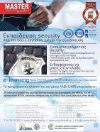 Εκπαίδευση Προσωπικού Ιδιωτικής Ασφάλειας - Page 7