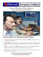 Από τα Κέντρα Λήψης Σημάτων …στα Κέντρα Επιχειρήσεων Ασφάλειας - Page 4