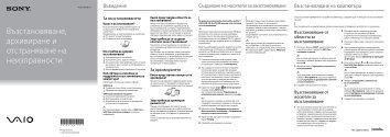 Sony VPCEH3A4E - VPCEH3A4E Guide de dépannage Bulgare