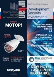 Журнал «Безопасность зданий и сооружений», №1, май 2017 г.