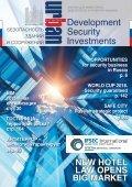 Журнал «Безопасность зданий и сооружений», №1, май 2017 г. - Page 3
