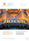 Журнал «Безопасность зданий и сооружений», №1, май 2017 г. - Page 5