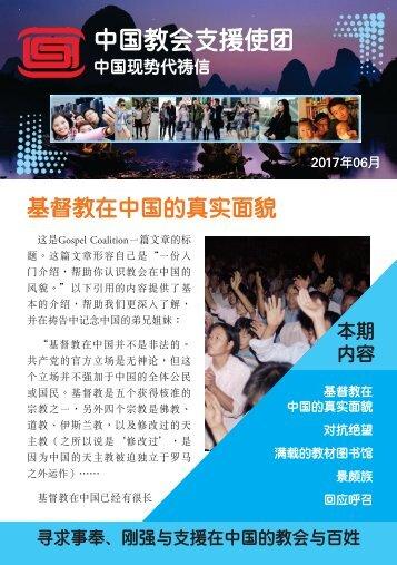04-USA-S-ChinaPL-June-2017(web)