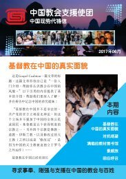 10-SA-S-ChinaPL-June-2017(web)