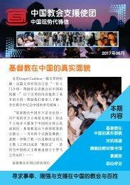 12-CA-S-ChinaPL-June-2017(web)