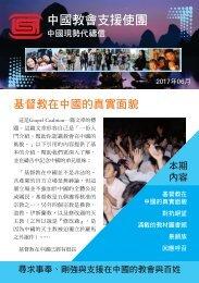 13-CA-O-ChinaPL-June-2017(web)