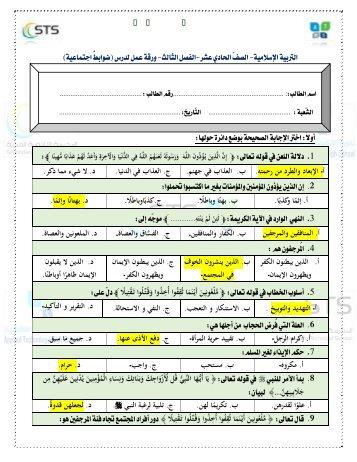 11ف3م2 ضوابط اجتماعية-حل ورقة عمل-  - Copy