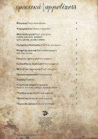 Menu Sideris Family Taverna - Page 2