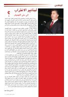 Al-Multaka-May11.pdf - Page 3