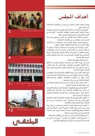Al-Multaka-May11.pdf - Page 4