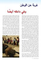 Al-Multaka-May11.pdf - Page 6