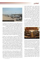 Al-Multaka-May11.pdf - Page 7