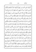 Arabic Quran - Page 3