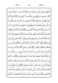 Arabic Quran - Page 4