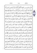 Arabic Quran - Page 5