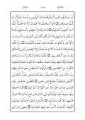 Arabic Quran - Page 6
