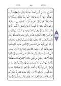 Arabic Quran - Page 7