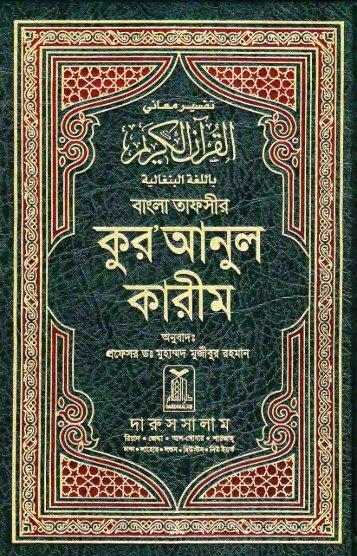 Bangla translation of the Quran with Arabic (2)