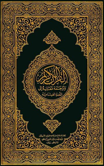 Vietnamese translation of the Quran with Arabic