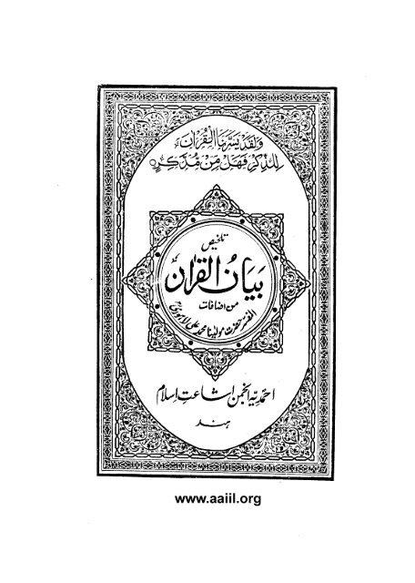 Tulkhees translation of the Quran