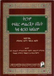 Tagrainia translation of the QUran with Arabic