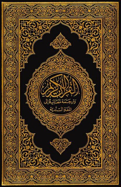 Sindhi translation of the Quran with Arabic