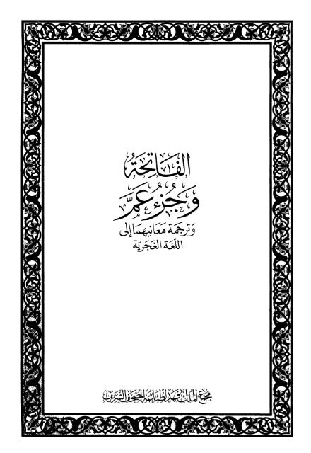 Romany translation of the Quran with Arabic
