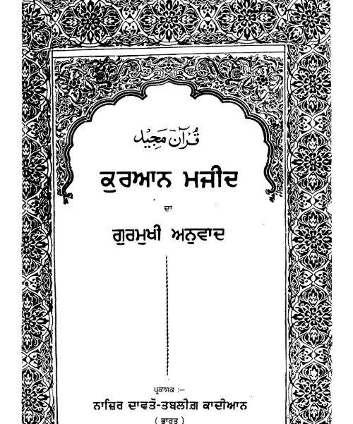 Punjabi translation of the Quran with Arabic