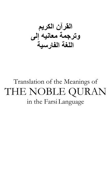 Farsi (Persian) translation of the Quran with Arabic