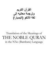 Nkobombara translation of the Quran with Arabic