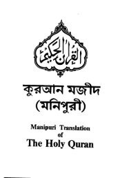 Manipuri translation of the Quran with Arabic