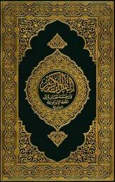 Iranun translation of the Quran with Arabic