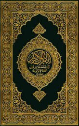 Filipino translation of the Quran with Arabic