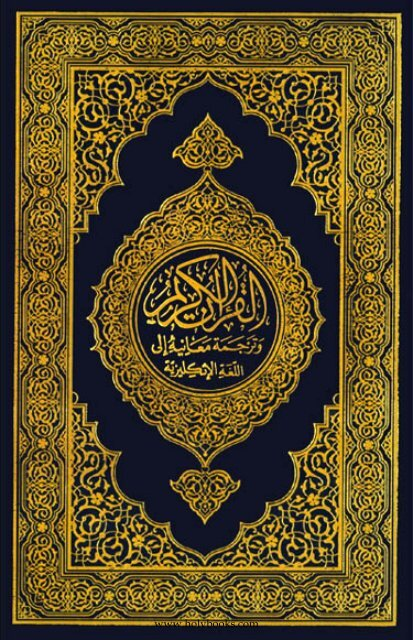 English translation of the Quran with Arabic - Fahd Complex