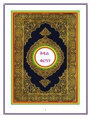 Amharic (Ethiopia) translation of the Quran